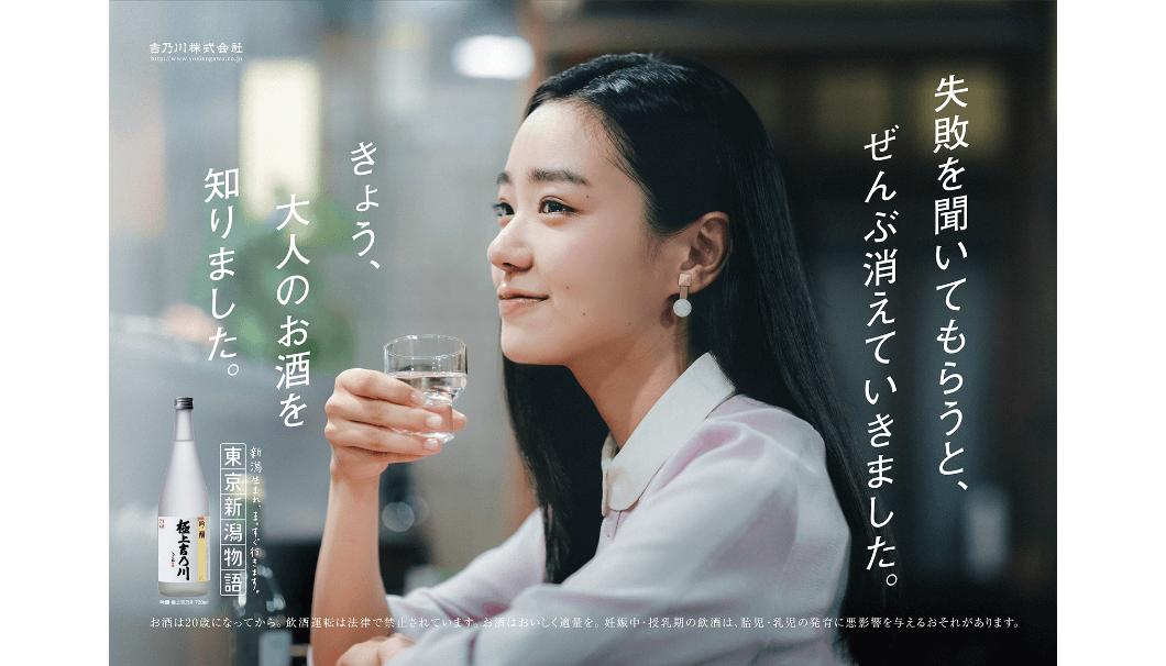 吉乃川の広告シリーズとして、上越新幹線で展開してきた「東京新潟物語」の写真画像