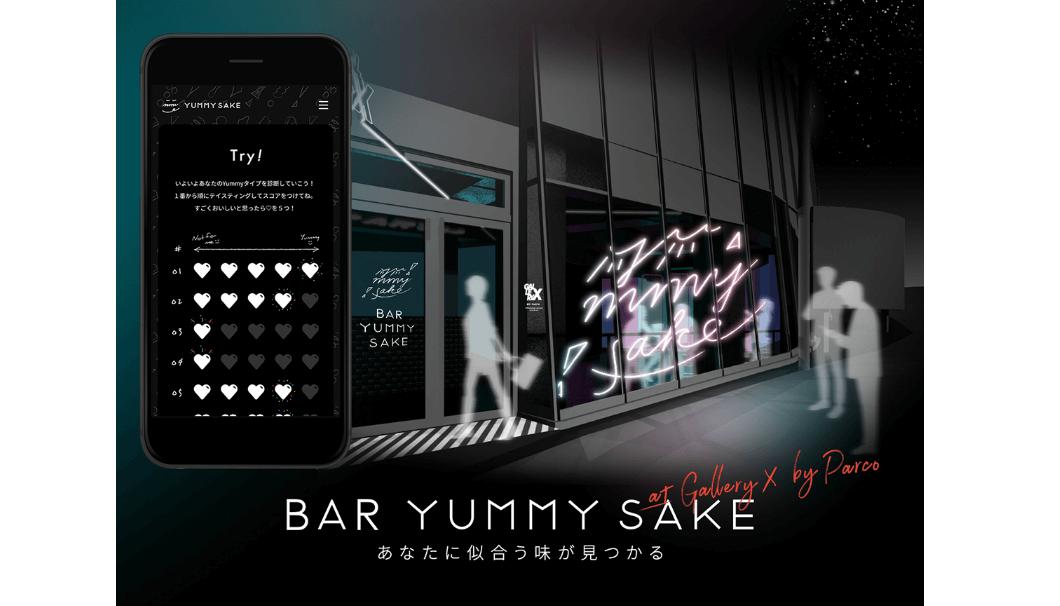 どんな日本酒初心者でも、人工知能を利用して自分の舌にマッチする味わいを発見できる風変わりなバー「BAR YUMMY SAKE」の告知画像