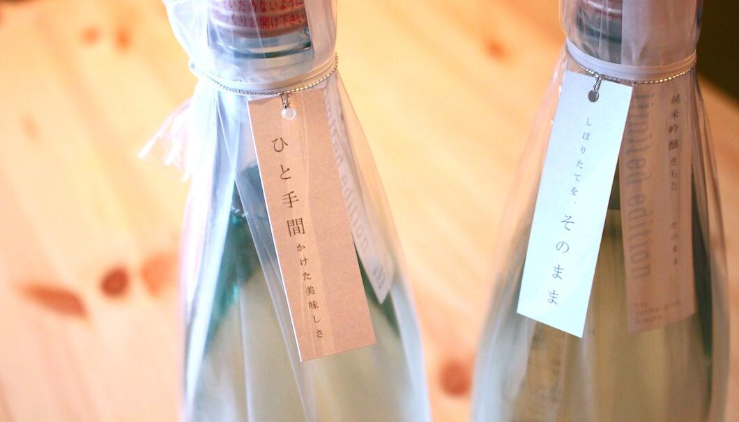 茨城・日立酒造「Any.」の限定版(limited edition)。限定版は「そのまま」「ひとてま」「じっくり」の3種類(「じっくり」は夏以降に発売予定)