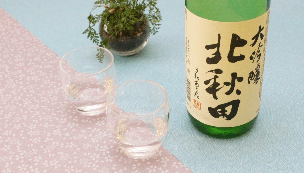 大吟醸酒「北秋田」のボトルとグラスの写真