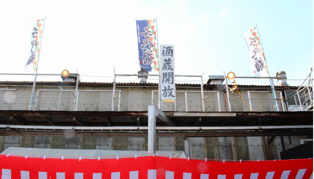 千代菊の冬の酒蔵開放