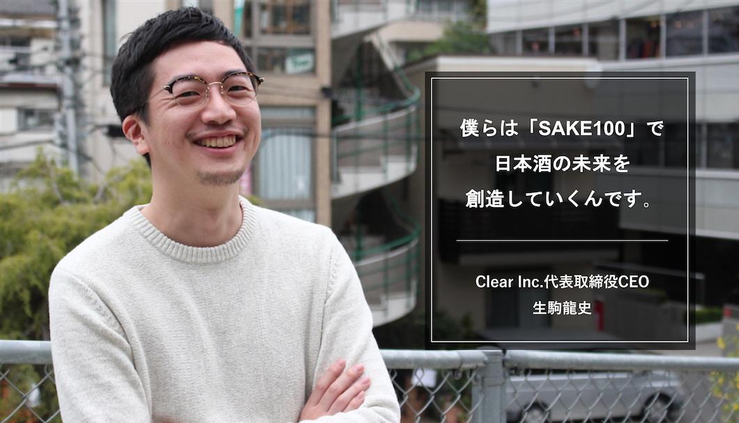 SAKE100(サケハンドレッド)を運営するClear Inc.代表取締役社長の生駒龍史