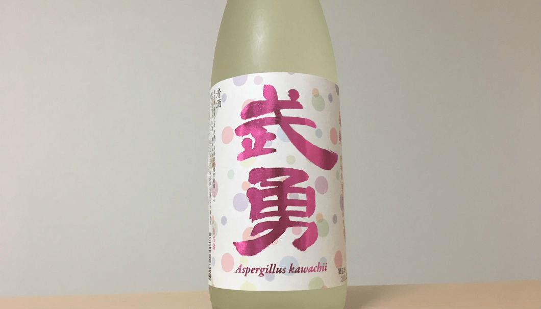 ワイングラスで美味しい日本酒アワードの金賞を獲得した「武勇 白麹 特別純米酒」