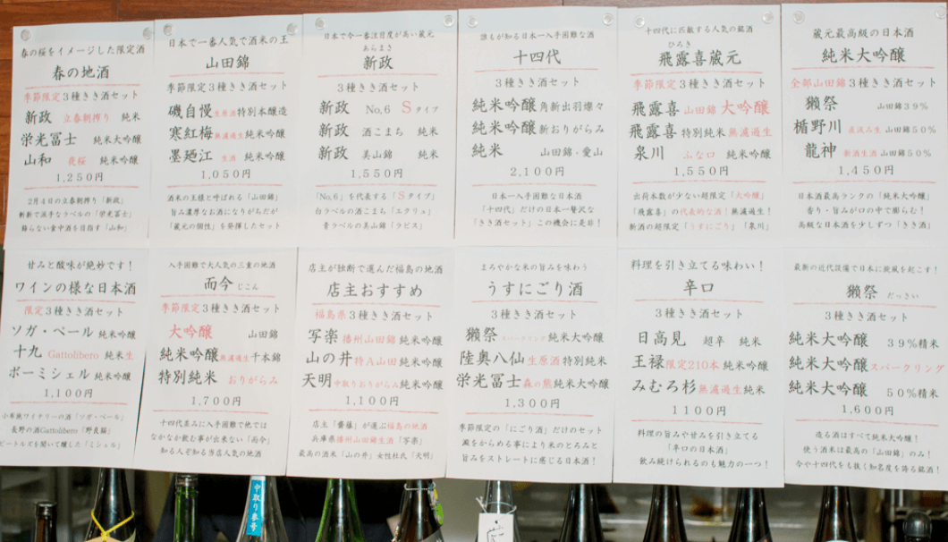 新宿歌舞伎町にある居酒屋、うまいもんの本店の利き酒セットのメニュー
