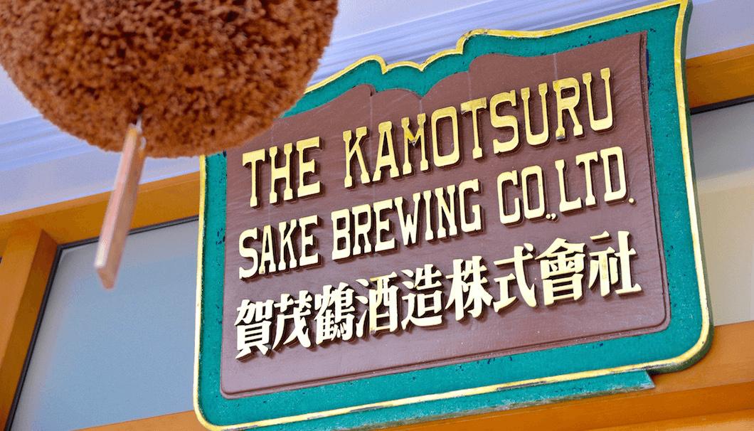 賀茂鶴酒造の看板