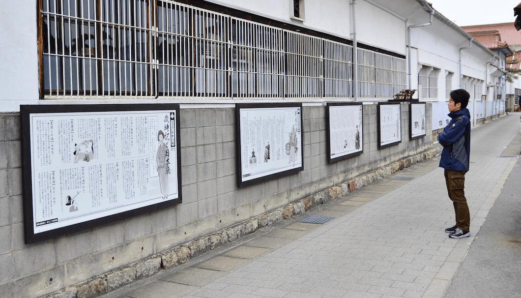 酒蔵通りに掲げられた日本酒に対する文献