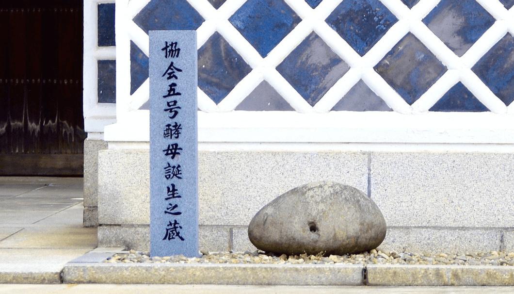 賀茂鶴にある協会五号酵母発祥の記念碑
