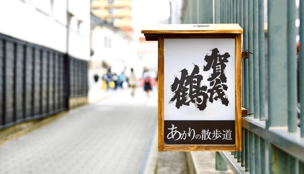 賀茂鶴の看板