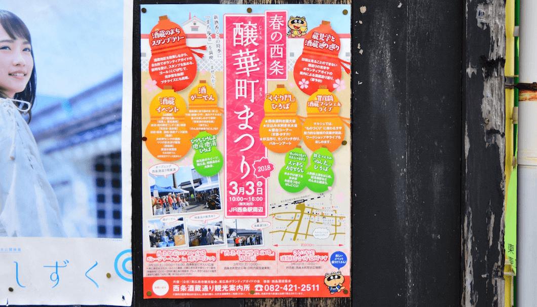 春の西条 醸華町まつり2018