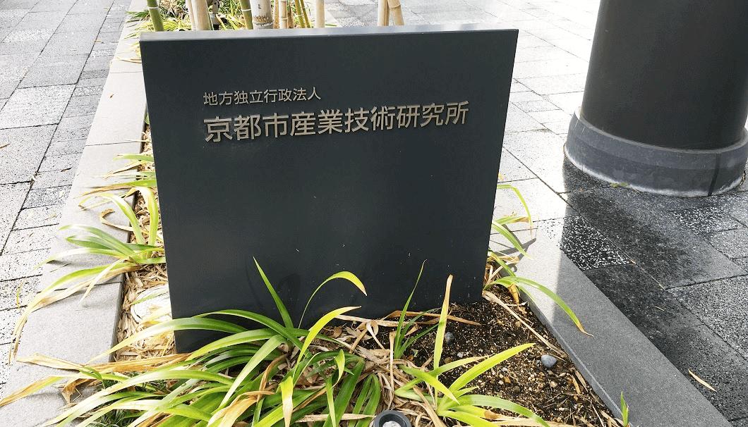 京都市産業技術研究所の看板