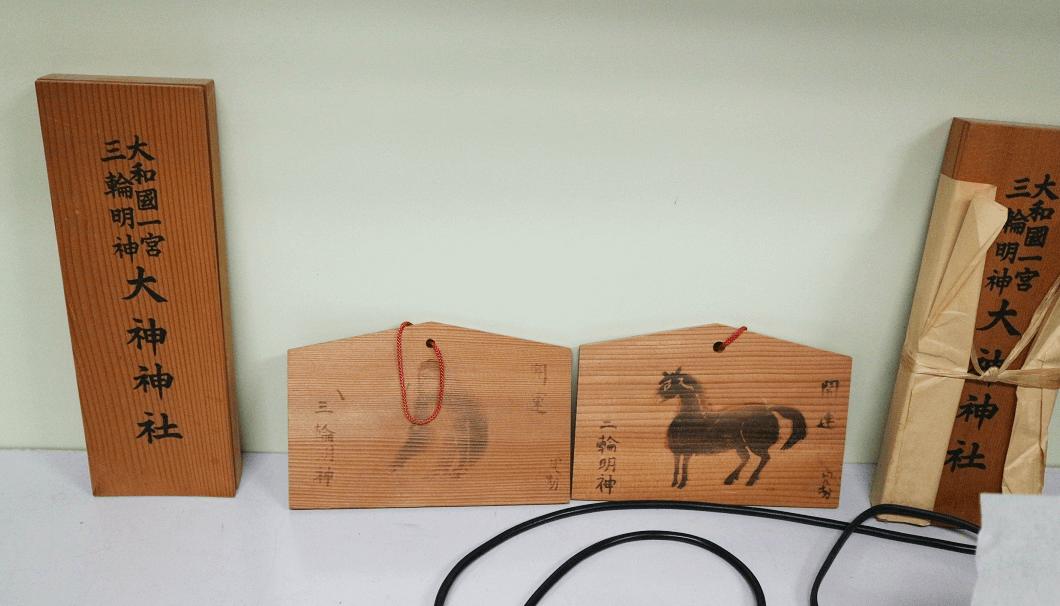 大神神社の三輪明神の絵馬とお札