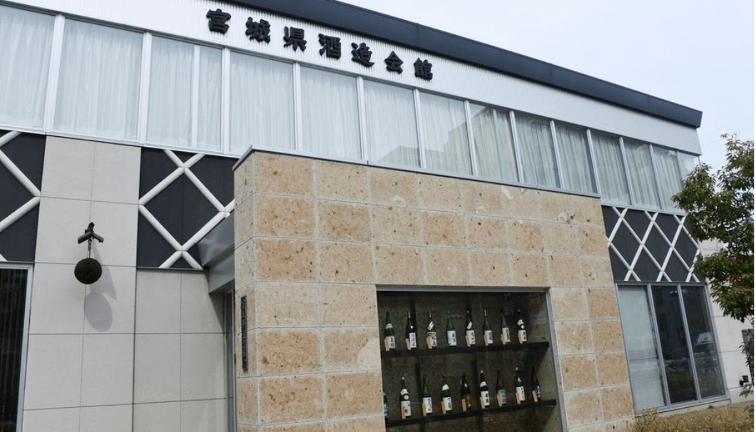 宮城県酒造会館の外観