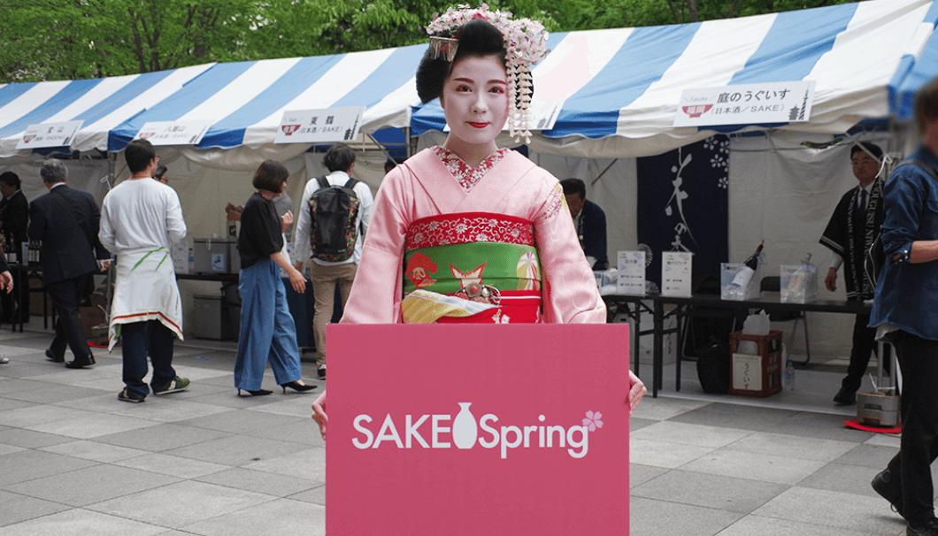 「SAKE Spring 品川 2018」の舞妓さん