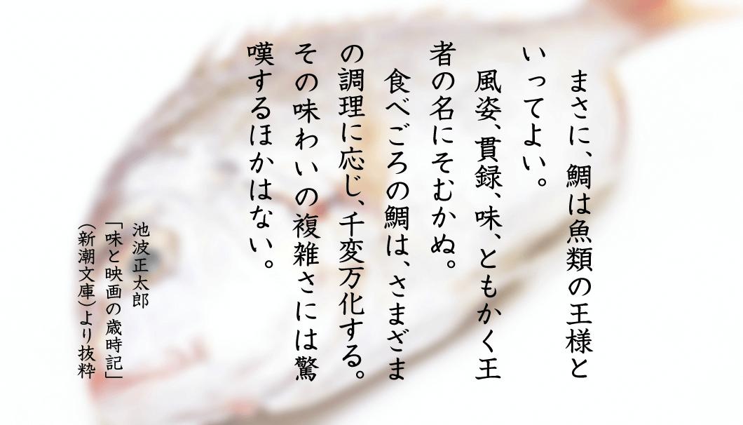 鯛を背景にている、池波正太郎の小説の一節を引いた画像