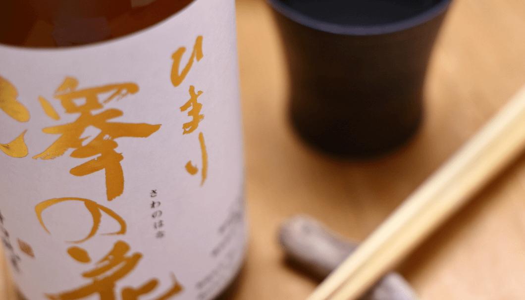 日本酒「澤の花ひまり」の写真