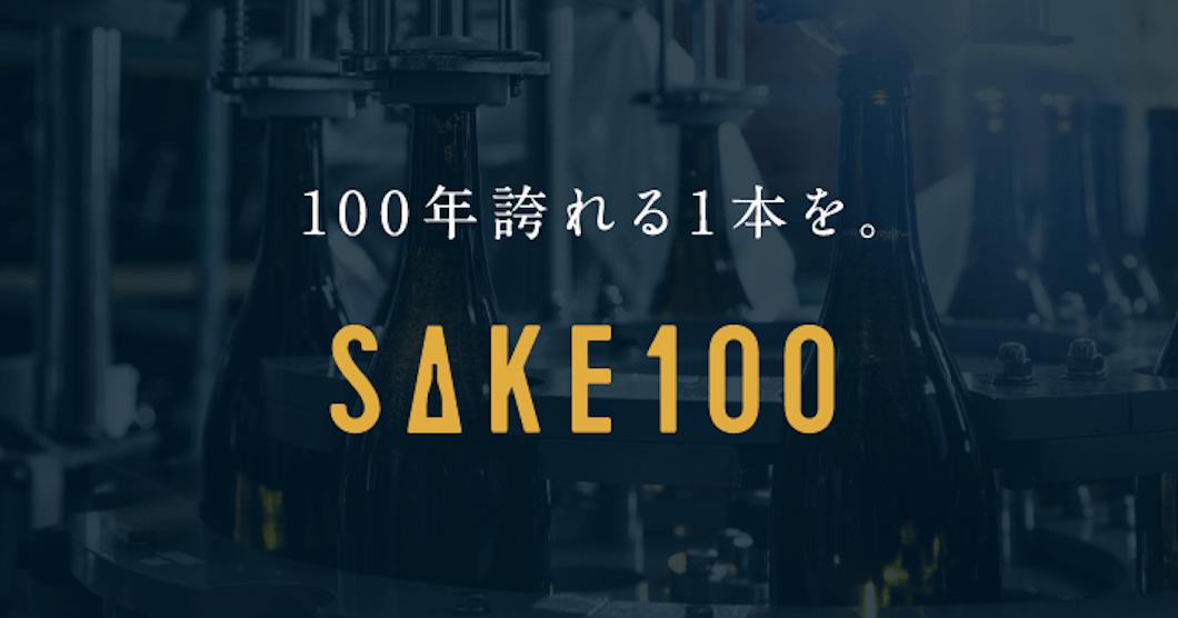 「100年誇れる1本を。」SAKE100のブランドロゴとキャッチコピー