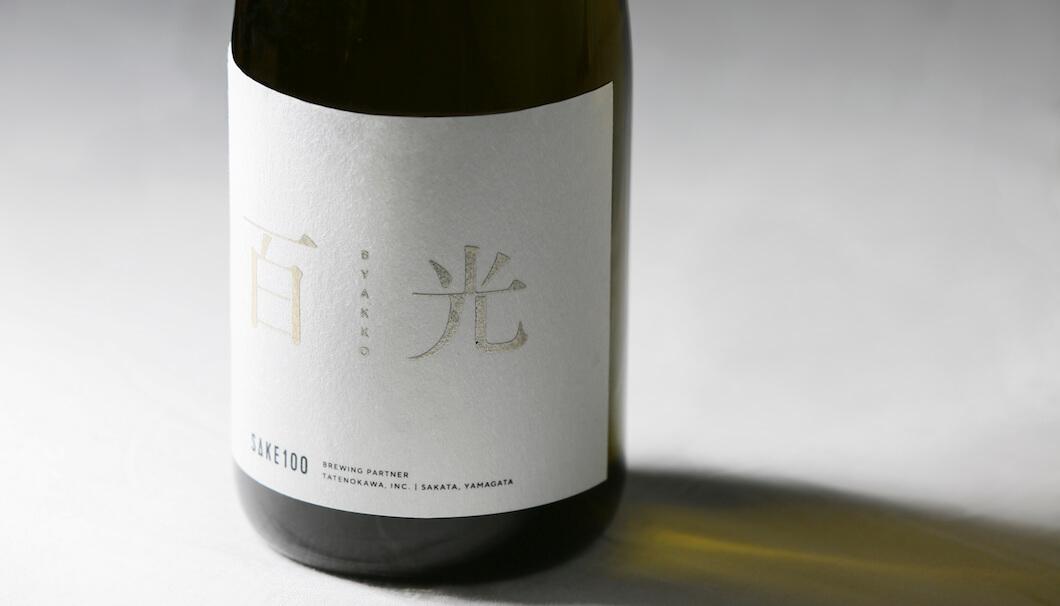 """百光。山形県・楯の川酒造と共同開発したSAKE100(サケハンドレッド)第一弾商品『百光 -byakko-』(びゃっこう)。""""上質の極み""""を目指して造られた、精米歩合18%の高級日本酒"""