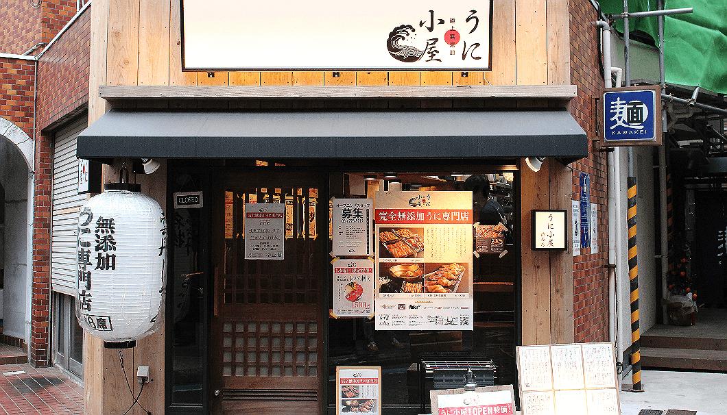 うに小屋渋谷店・外観