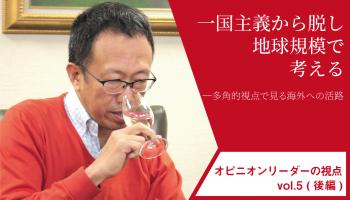 SAKETIMES連載記事「オピニオンリーダーの視点」/第五回 マスター・オブ・ワイン大橋健一(後編)