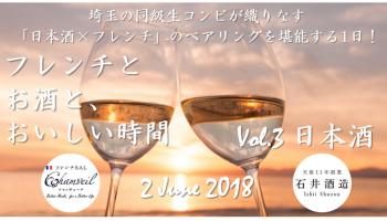 ミシュラン2つ出身シェフと埼玉の老舗酒造社長の同級生コンビが織りなす「日本酒×フレンチ」イベントの告知画像