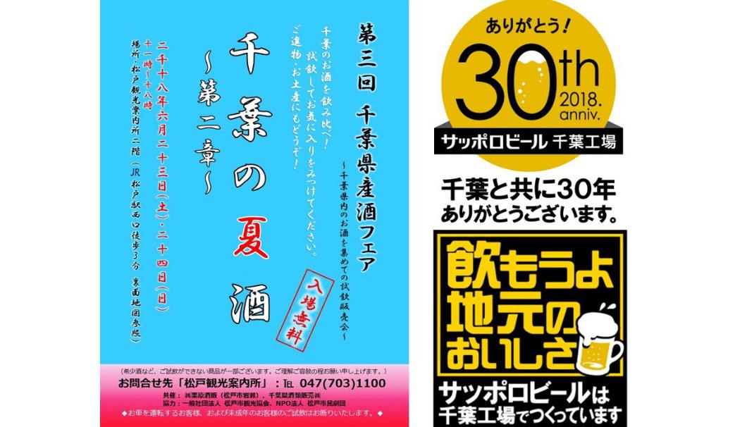 第三回千葉県産地酒フェアの画像