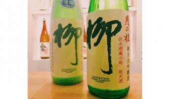 「伏水酒蔵小路 限定ラベル  純米大吟醸 生原酒 柳」 のボトル画像