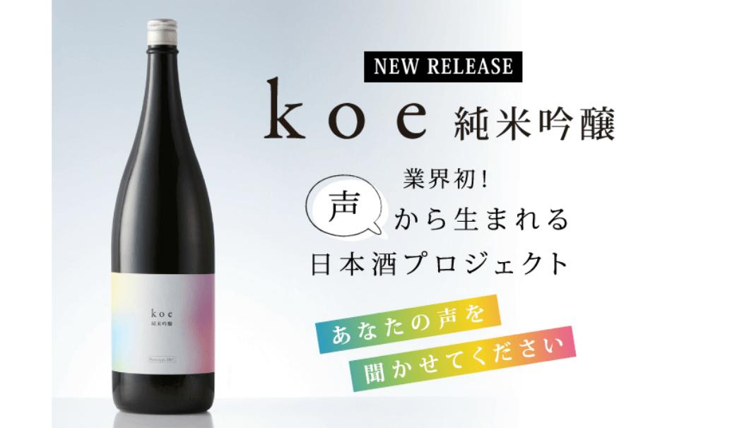 """西堀酒造株式会社がつくった""""声から生まれる日本酒""""をコンセプトにした新ブランド「koe」のボトル画像"""