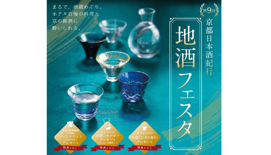 ウェスティン都ホテル京都「第9回地酒フェスタ」の告知画像