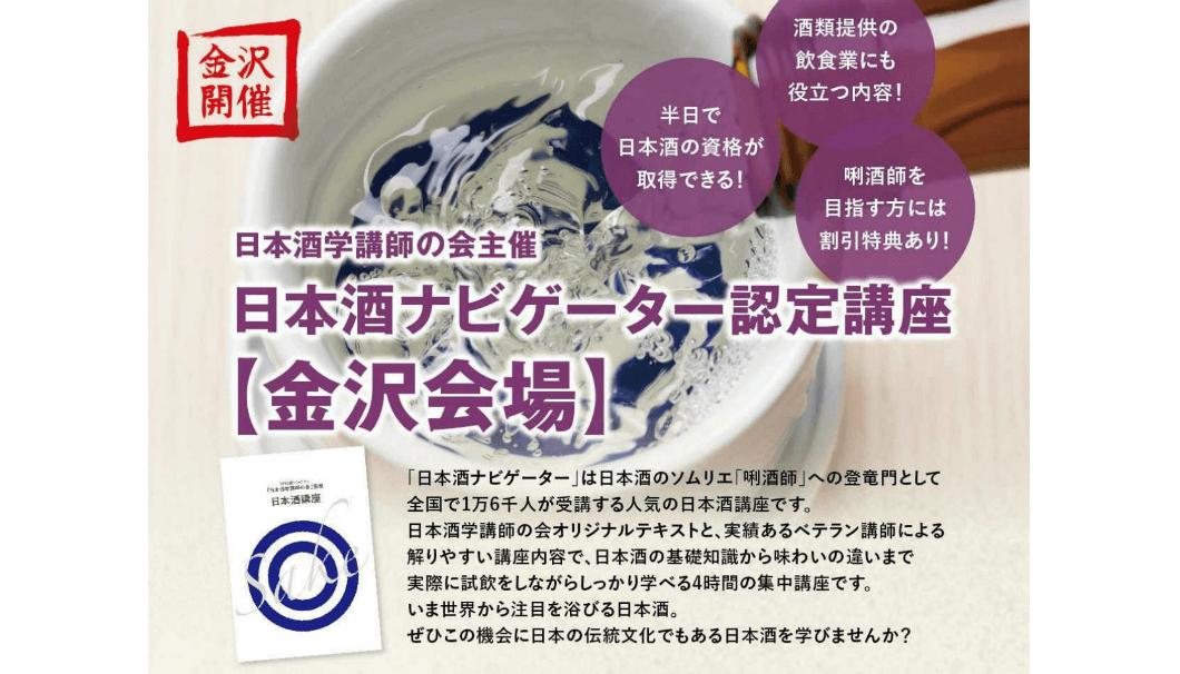 日本酒学講師の会主催 日本酒ナビゲーター認定講座【金沢会場】の告知画像