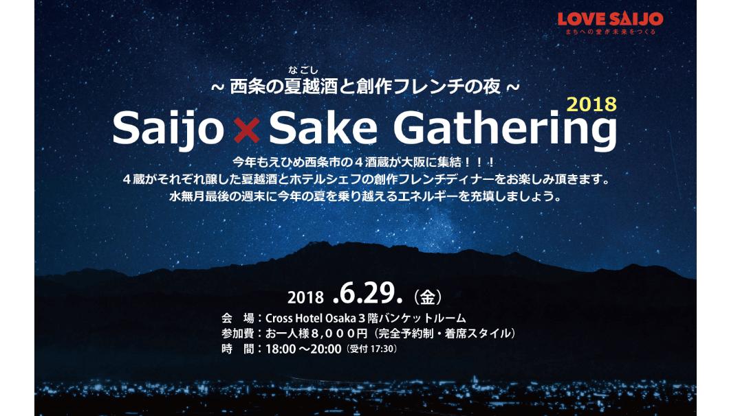 Saijo × Sake Gathering 2018 の告知画像