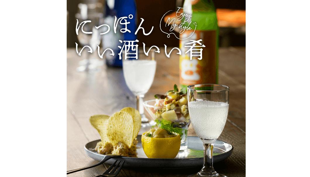 西武池袋本店 本館7階 催事場でおこなわれる「「にっぽん いい酒いい肴」の告知画像。日本酒とおつまみの写真