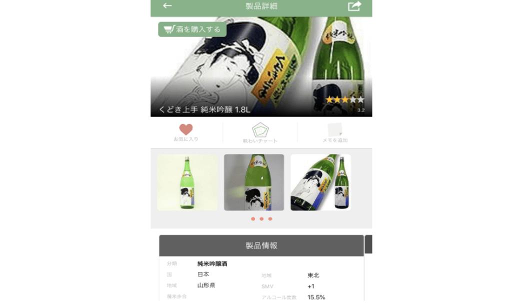 SakeWizの紹介画像