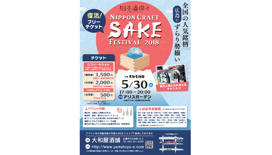 「NIPPON CRAFT SAKE FESTIVAL(ニッポン クラフト サケ フェスティバル)」の告知画像