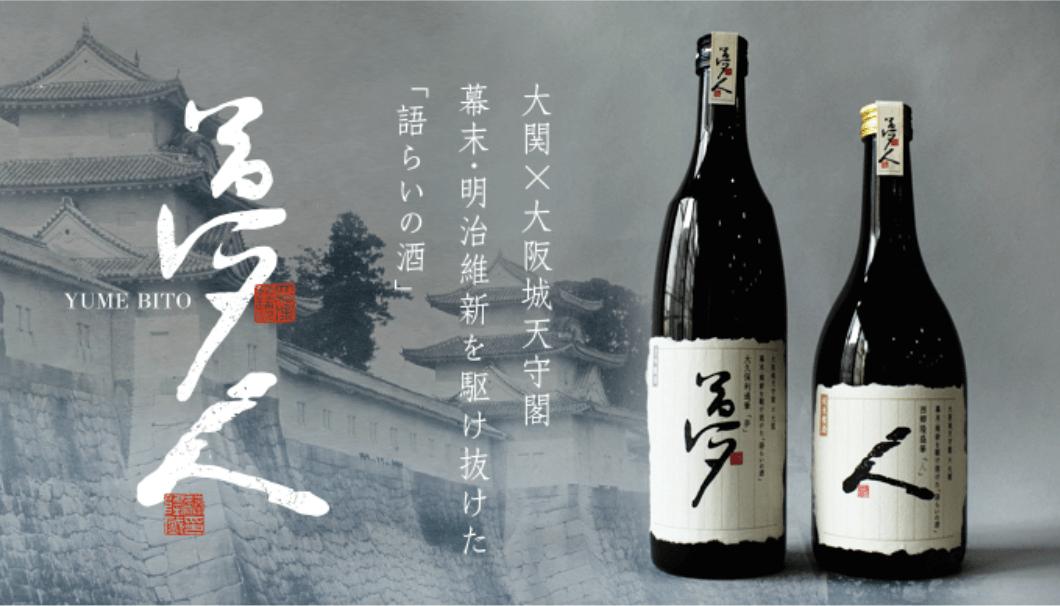 大久保利通・西郷隆盛直筆の「夢」と「人」がラベルに描かれた日本酒「夢人」のボトルの写真