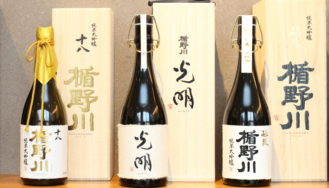 楯野川の高級酒のラインナップが並んでいる写真