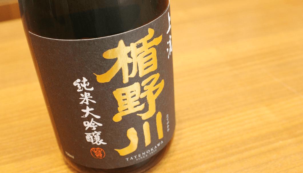 楯野川純米大吟醸清流の写真