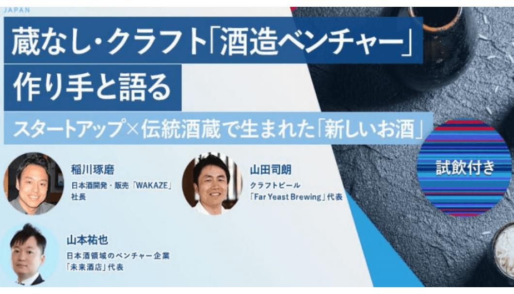 ビジネスインサイダージャパン主催のトークイベント公式画像