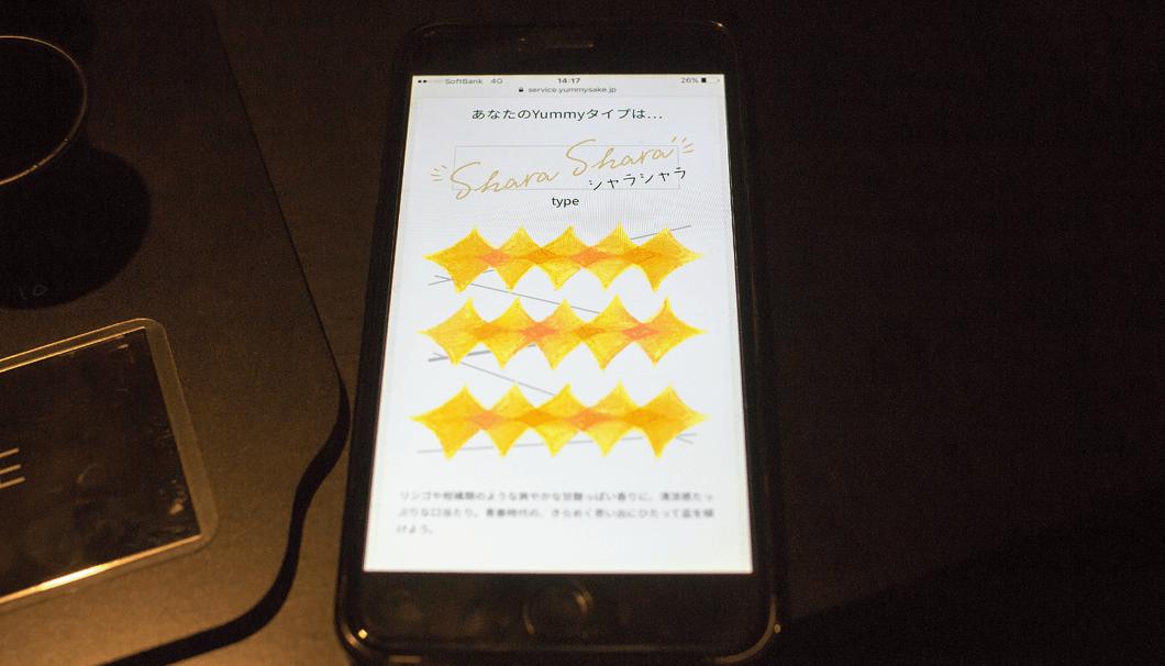 好みの日本酒をAIによってレコメンドするYUMMYSAKEPROJECTで使用されるアプリの画面