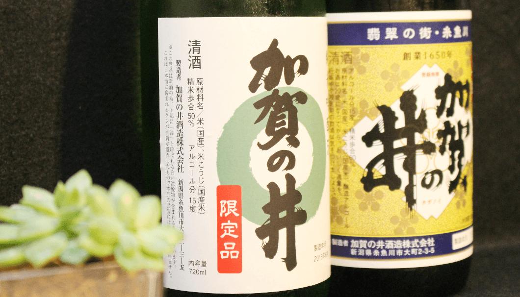 加賀の井のお酒