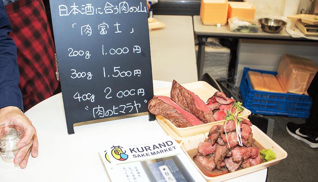 「かやふぇしゅ2018」の肉富士
