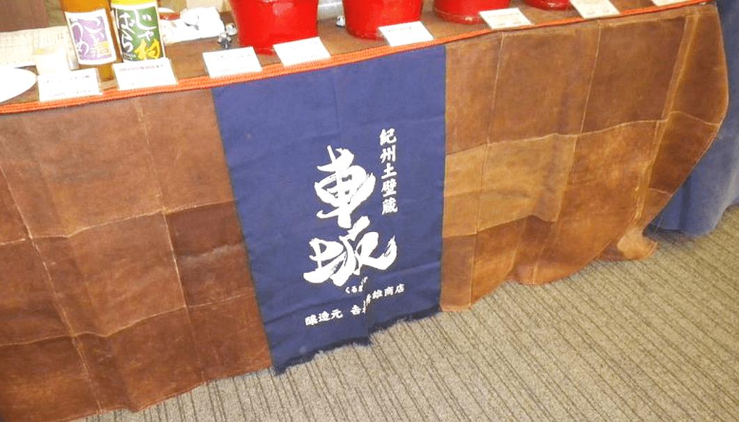 ブースに飾られた吉村秀雄商店の前掛け