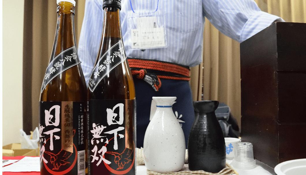 村重酒造の日本酒、日下無双の写真