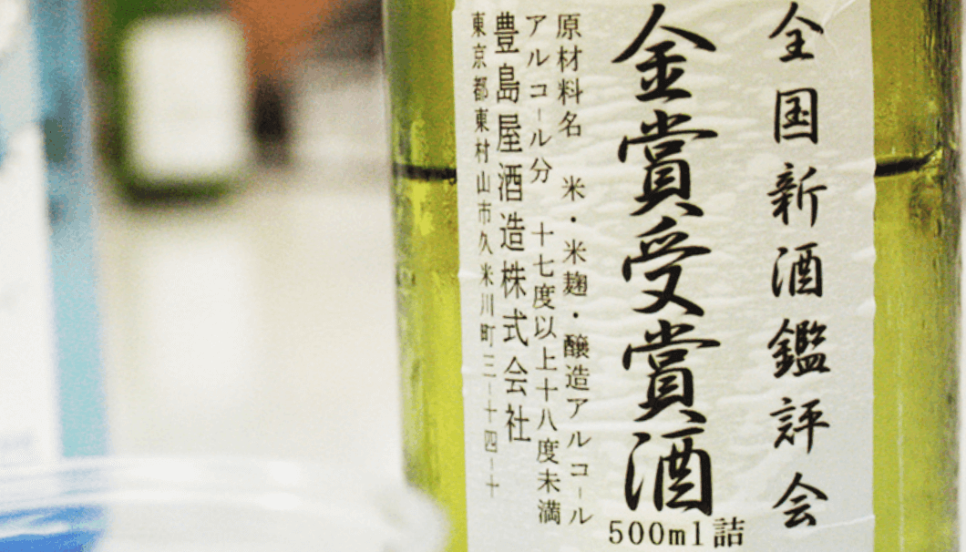 全国新酒鑑評会の金賞受賞酒