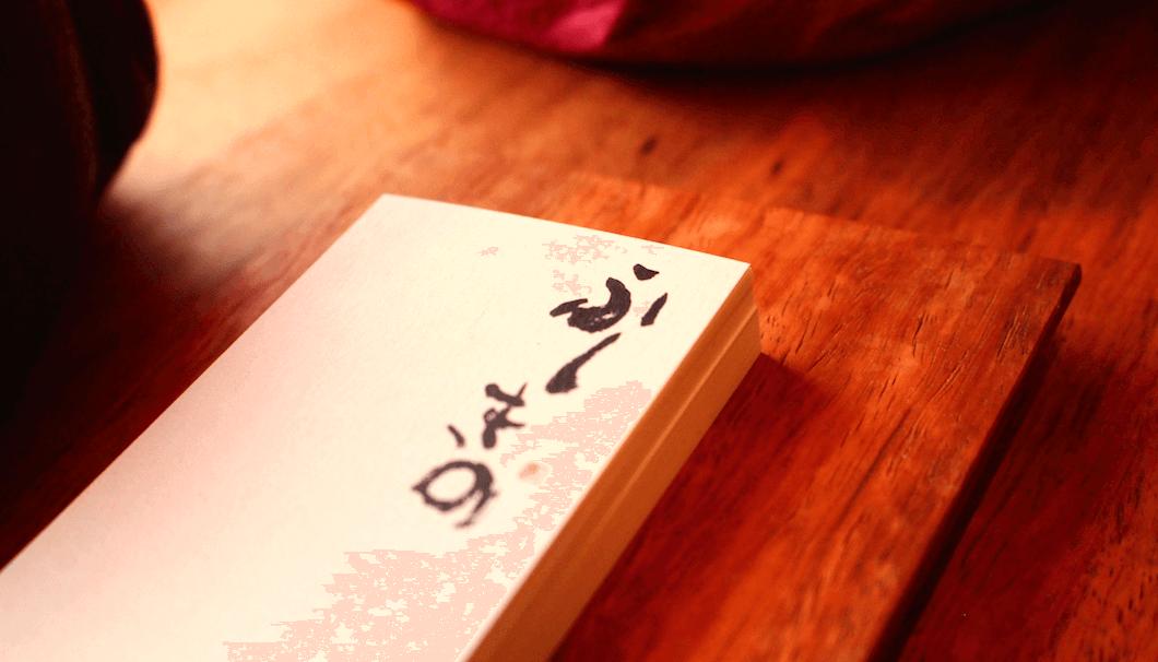 ふしきののショップカード