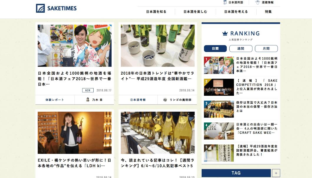 月間20万人以上が訪れる日本酒専門WEBメディア「SAKETIMES」のトップページキャプチャ