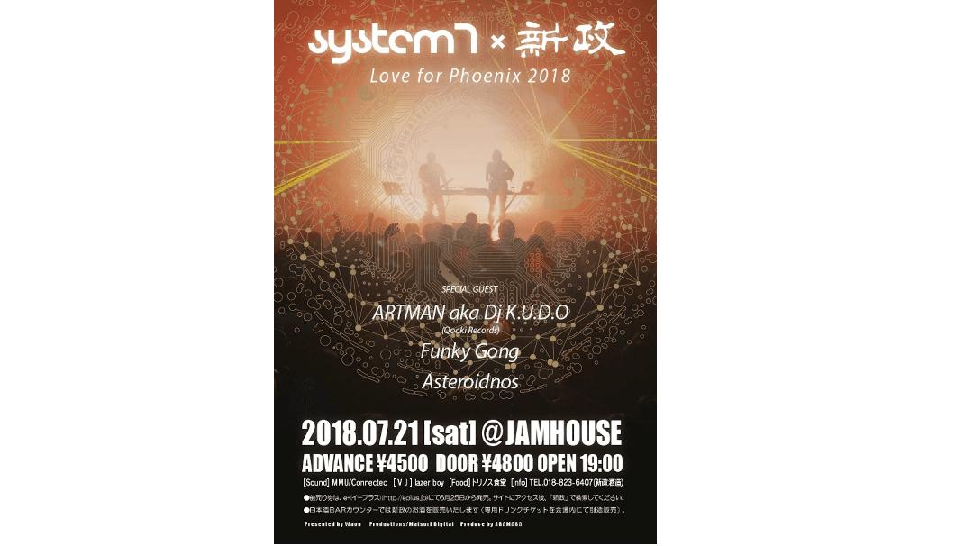 """SYSTEM7×新政 """"Love for Phenix 2018""""のフライヤー"""