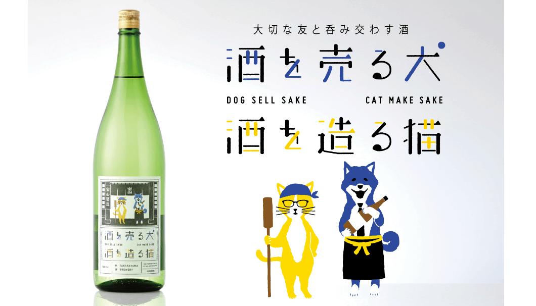 SNSで話題となった日本酒 株式会社宝山酒造の「酒を売る犬 酒を造る猫」のボトル写真
