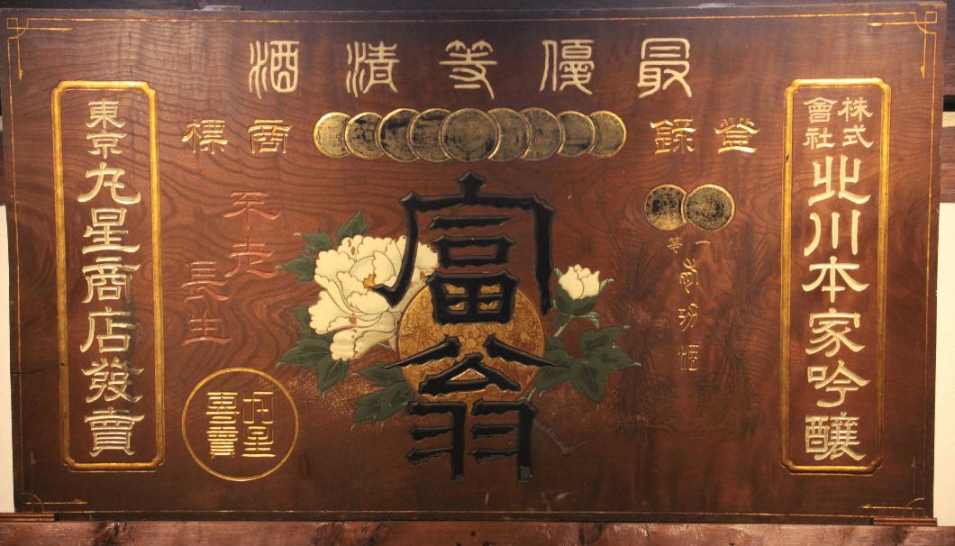 北川本家が醸す銘柄「富翁」の文字が書かれた額縁
