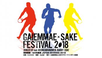 「GAIEMMAE SAKE FESTIVAL 2018」の告知画像