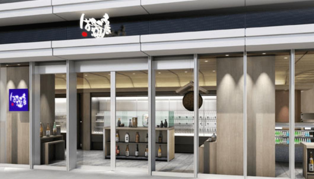「はせがわ酒店 日本橋店」の店舗イメージ